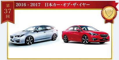 Japan Car of the Year image