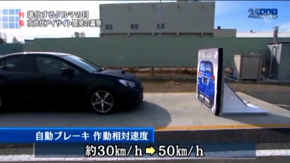 Subaru WRX prototype on Japanese television show.